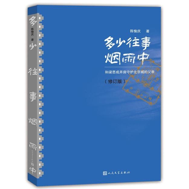 商品详情 - 多少往事烟雨中(修订版) - image  0