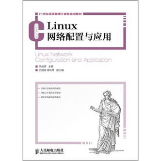 21世纪高等教育计算机规划教材:Linux网络配置与应用