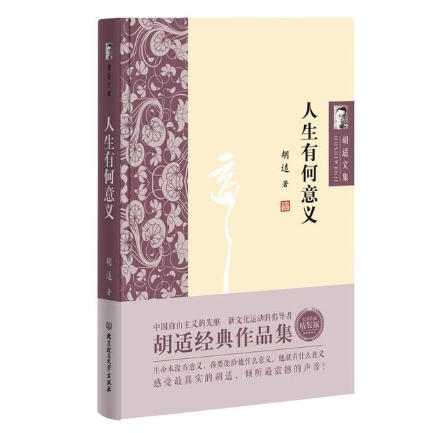 商品详情 - 胡适文集:人生有何意义 - image  0