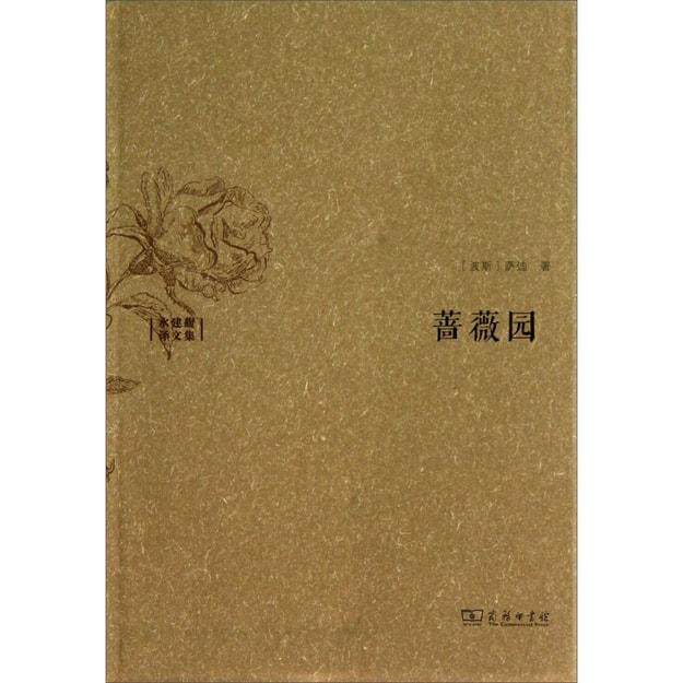 商品详情 - 水建馥译文集:蔷薇园 - image  0
