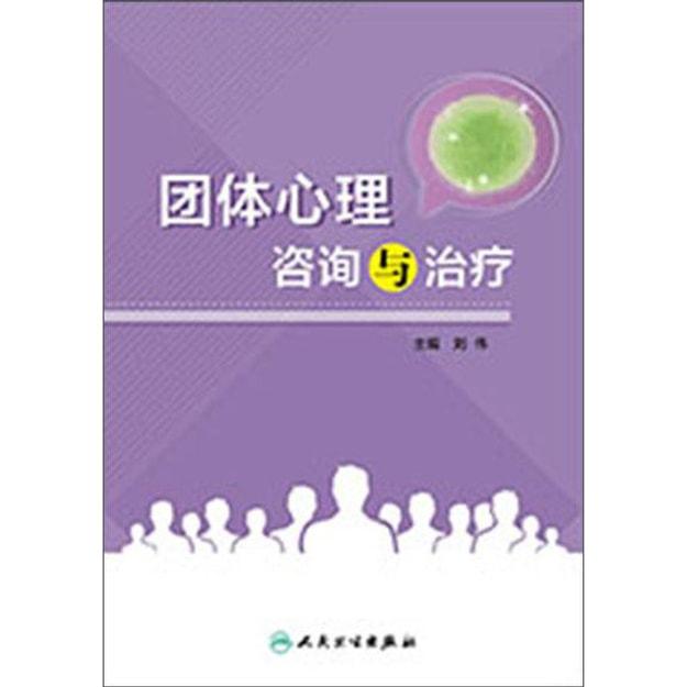商品详情 - 团体心理咨询与治疗 - image  0