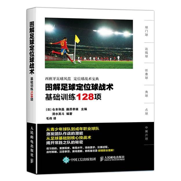 商品详情 - 图解足球定位球战术:基础训练128项 - image  0