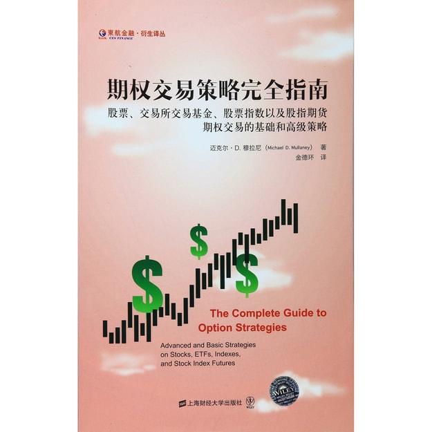 商品详情 - 期权交易策略完全指南(引进版) - image  0