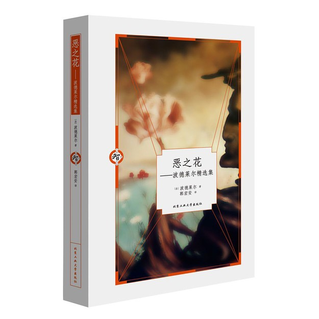 商品详情 - 恶之花:波德莱尔精选集 - image  0