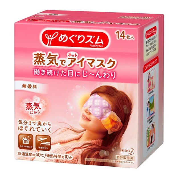 Product Detail - KAO MEGURISM Steam Eye Mask Unscented 14 Pieces - image 0