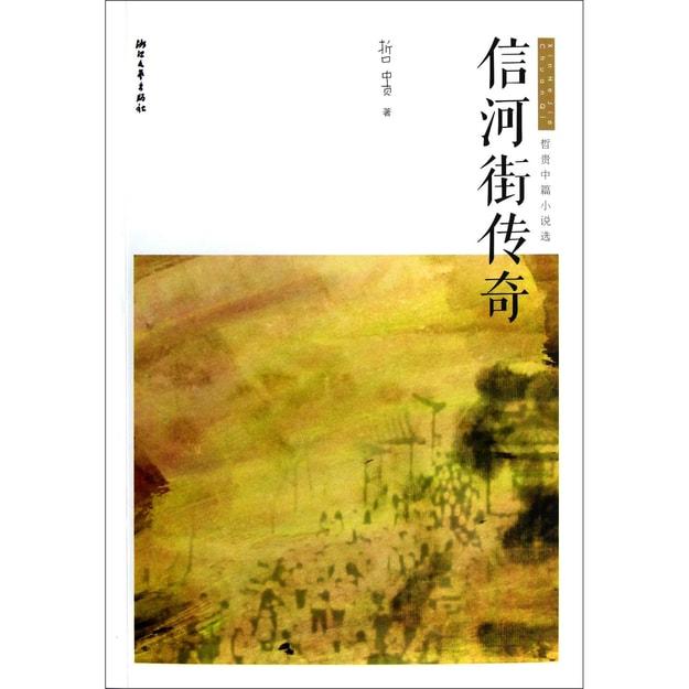 商品详情 - 信河街传奇 - image  0