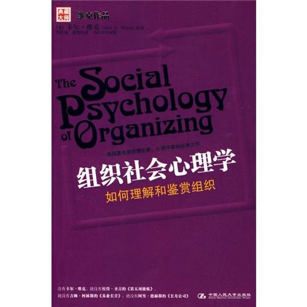 商品详情 - 组织社会心理学:如何理解和鉴赏组织 - image  0