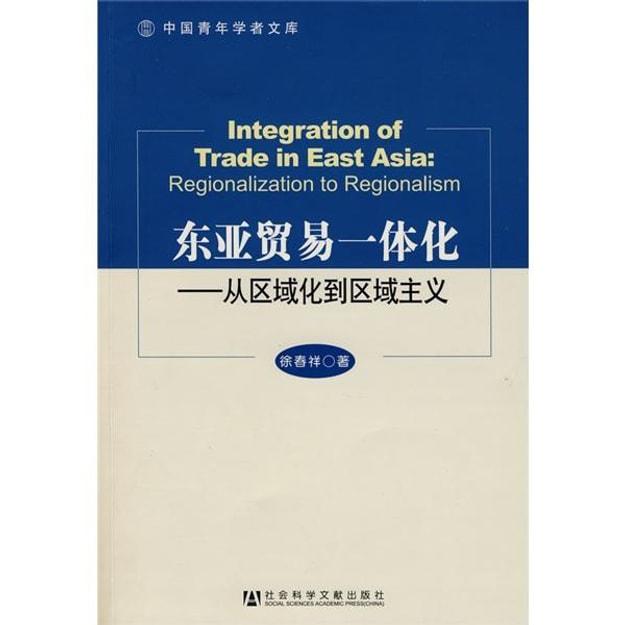 商品详情 - 东亚贸易一体化:从区域化到区域主义 - image  0