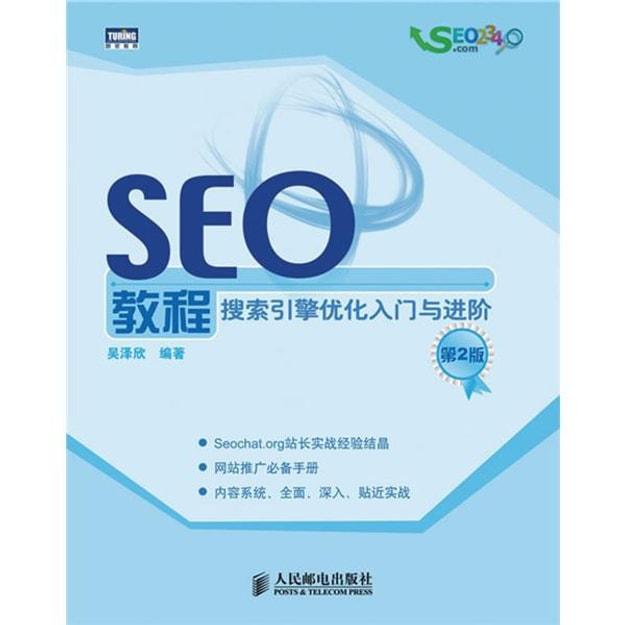 商品详情 - SEO教程:搜索引擎优化入门与进阶(第2版) - image  0