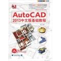 """AutoCAD 2013中文版基础教程/中国高校""""十二五""""数学艺术精品课程规划教材(附光盘)"""