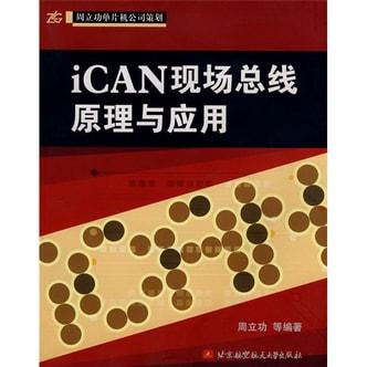 iCAN现场总线原理与应用