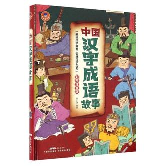 中国汉字成语故事(彩图注音版)