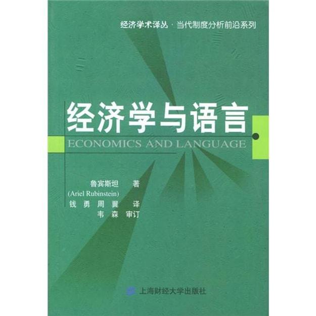 商品详情 - 经济学与语言 - image  0
