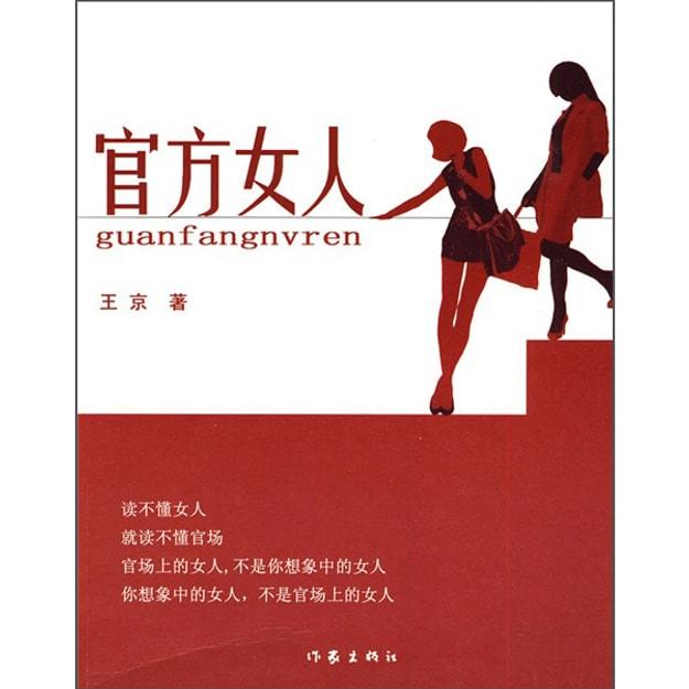 商品详情 - 官方女人 - image  0