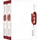 四大名著批评本:脂砚斋批评本·红楼梦(套装上下册)
