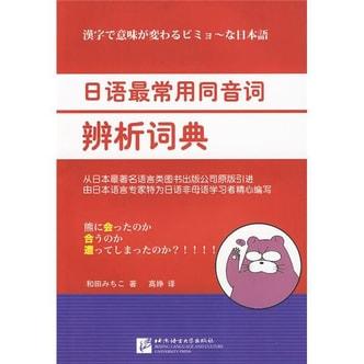 日语最常用同音词辨析词典