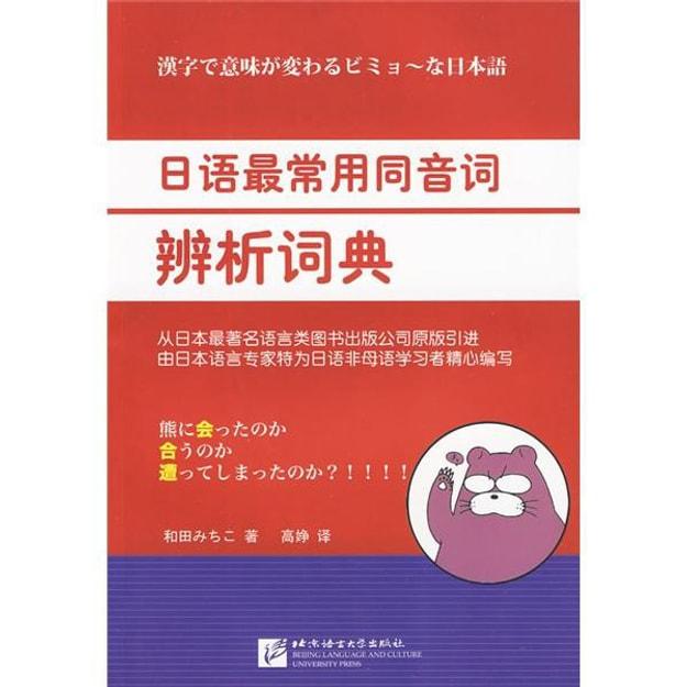 商品详情 - 日语最常用同音词辨析词典 - image  0