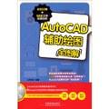 AutoCAD辅助绘图全图解(全彩印刷+500分钟超值视频 附光盘)