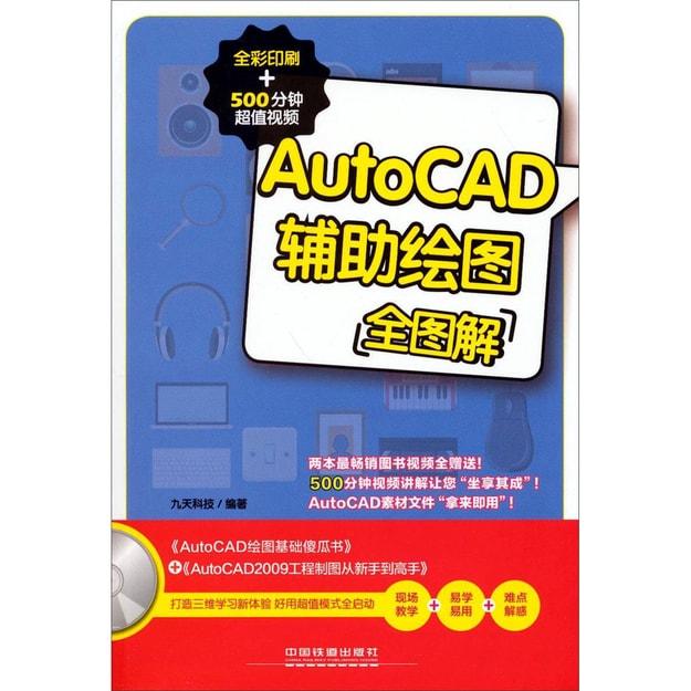 商品详情 - AutoCAD辅助绘图全图解(全彩印刷+500分钟超值视频 附光盘) - image  0
