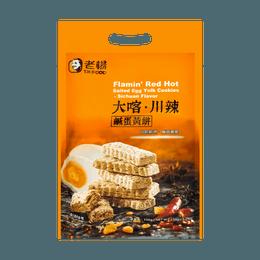 台湾老杨 大喀川辣 咸蛋黄饼 150g