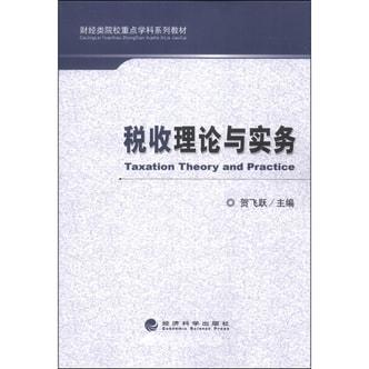 税收理论与实务/财经类院校重点学科系列教材