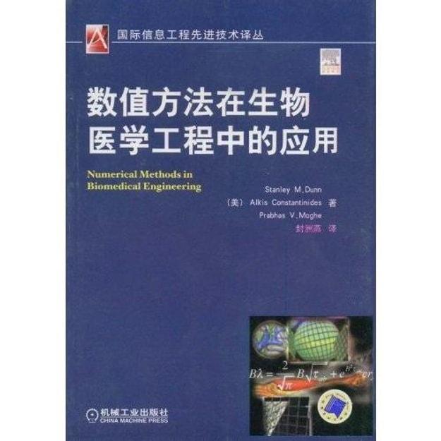 商品详情 - 数值方法在生物医学工程中的应用 - image  0