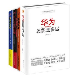 CEO自述(套装共4册)