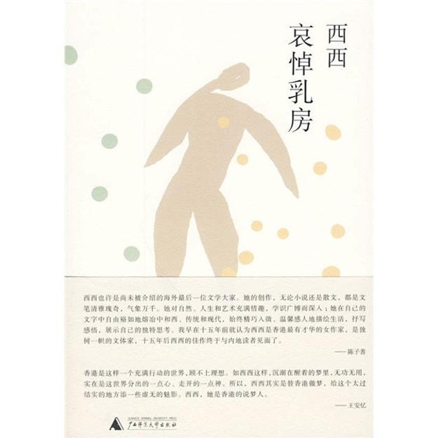 商品详情 - 哀悼乳房 - image  0