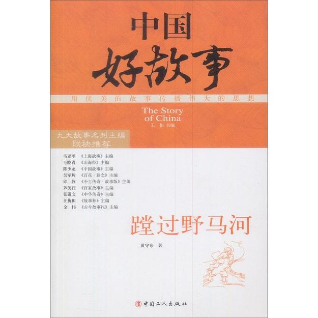 商品详情 - 中国好故事:蹚过野马河 - image  0