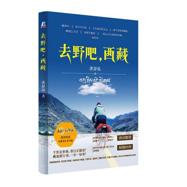 商品详情 - 去野吧,西藏 - image  0