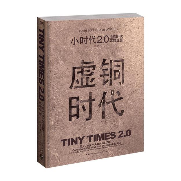 商品详情 - 小时代2.0虚铜时代(修订本) - image  0