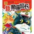 """新黑猫警长:""""聪明""""的红狐狸(注音 全彩 图画书)"""