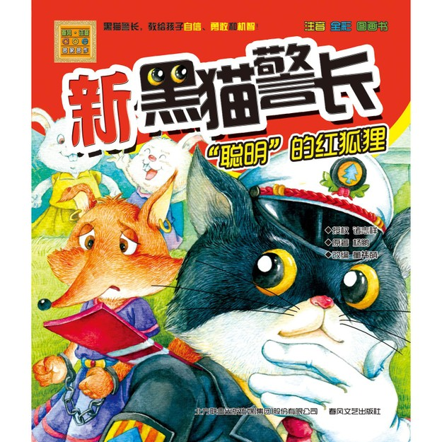 """商品详情 - 新黑猫警长:""""聪明""""的红狐狸(注音 全彩 图画书) - image  0"""