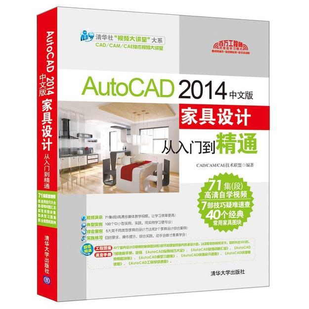 商品详情 - AutoCAD 2014中文版家具设计从入门到精通(配光盘) - image  0
