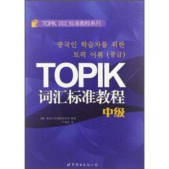 TOPIK词汇标准教程系列:TOPIK词汇标准教程(中级)