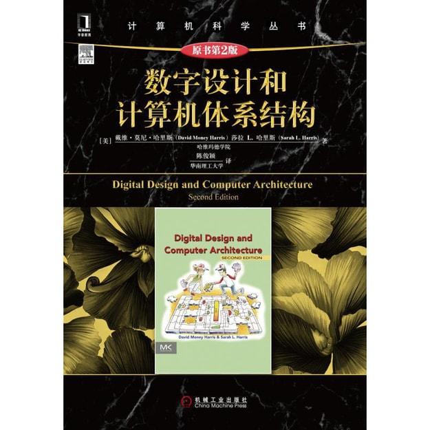 商品详情 - 数字设计和计算机体系结构(原书第2版) - image  0