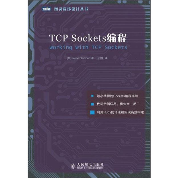 商品详情 - 图灵程序设计丛书:TCP Sockets编程 - image  0
