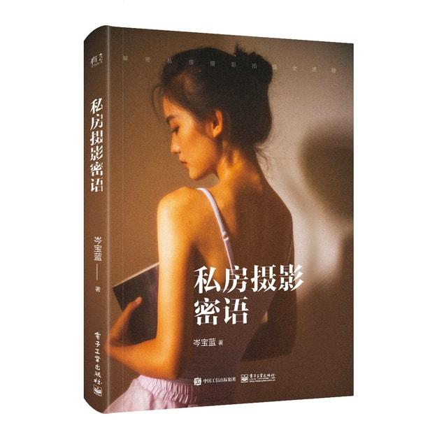商品详情 - 私房摄影密语(全彩) - image  0