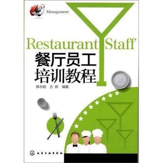 餐厅员工培训教程