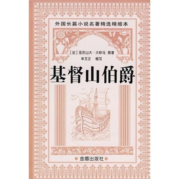 商品详情 - 外国长篇小说名著精选精缩本:基督山伯爵 - image  0