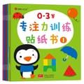 邦臣小红花·0-3岁专注力训练贴纸书:全6册