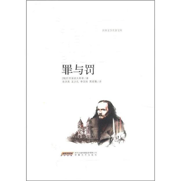 商品详情 - 世界文学名著宝库:罪与罚 - image  0