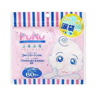 日本SPC PURU 玻尿酸130%高浓度眼部集中泪袋修护眼膜 60枚入