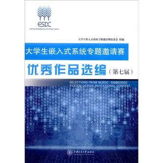 大学生嵌入式系统专题邀请赛优秀作品汇编(第七届)