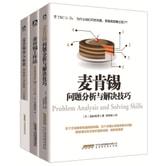 麦肯锡经典系列 问题分析与解决技巧+工作法+用人标准(套装共3册)