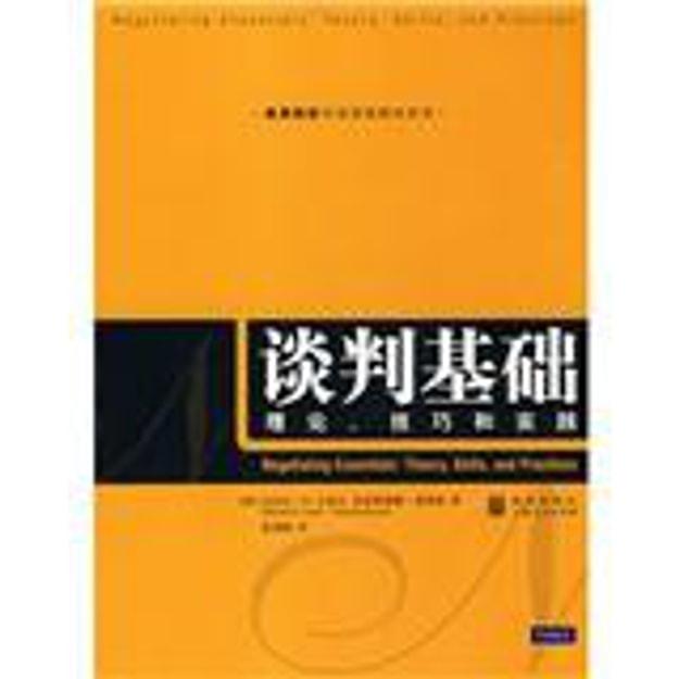 商品详情 - 谈判基础:理论、技巧和实践 - image  0
