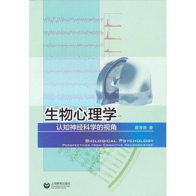 商品详情 - 生物心理学:认知神经科学的视角 - image  0