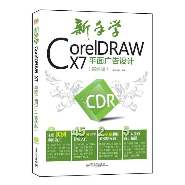 商品详情 - 新手学CorelDRAW X7平面广告设计(实例版 附光盘) - image  0