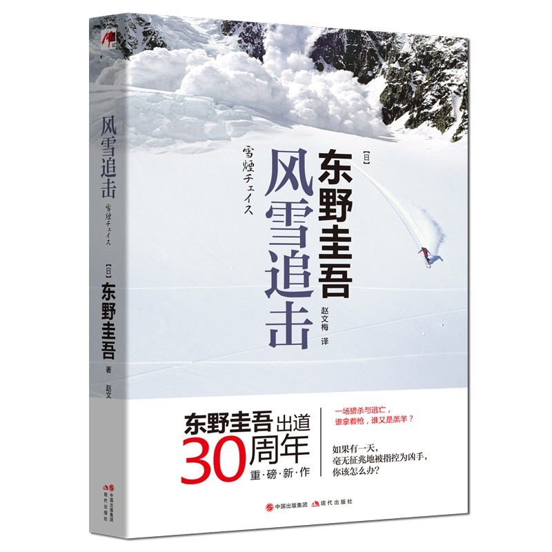 Yamibuy.com:Customer reviews:风雪追击