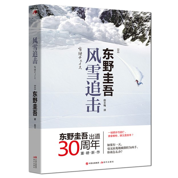 Product Detail - 风雪追击 - image 0